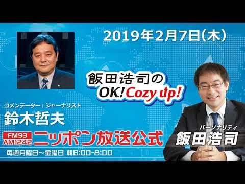 2019年2月7日(木)コメンテーター鈴木哲夫