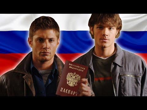 Сверхъестественное в России (Переозвучка, смешная озвучка)