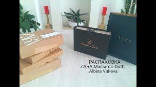 Розпакування покупок ч. 2. ZARA,Mango,Massimo Dutti 2019/бюджетні покупки