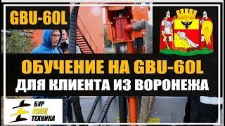 Обучение, отзыв клиента из Воронежа. Буровая установка на прицепе GBU-60L