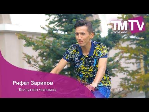 РИФАТ ЗАРИПОВ НОВЫЕ ПЕСНИ 2016 СЛУШАТЬ И СКАЧАТЬ БЕСПЛАТНО