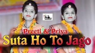 Video Latest Bhajan | Suta Ho Toh Jago Neend Su | Preeti Priya Live | IK Sham Shri Gharkav Mataji Ke Naam download MP3, 3GP, MP4, WEBM, AVI, FLV April 2018