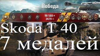 Škoda T 40 | 7 медалей | Ворлд оф танк | Как играть | выпуск 268