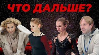 Что будет с Ангелами Плющенко после ухода Трусовой и Косторной к Тутберидзе Без Олимпиады