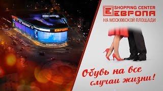 Реклама обуви в ШЦ
