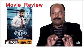 Saithan - movie  Review by jackiesekar    Vijay Antony, Arundhathi Nair   Pradeep Krishnamoorthy
