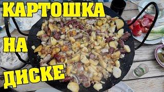 Жареная картошка с мясом на диске. Супер рецепт. Картошка на походной сковороде. Мангал