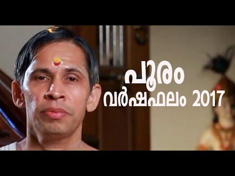 Pooram I Varshaphalam 2017 I Kanippayyur Narayanan Namboodiripad