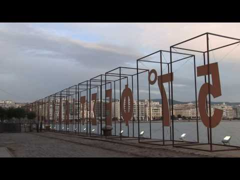 Thessaloniki: 57th International Film Festival