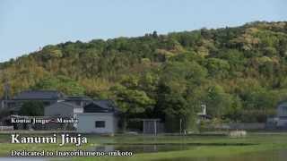 加努弥神社 [皇大神宮・末社] Kanumi Jinja