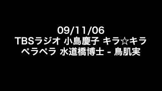 09/11/06 TBSラジオ 小島慶子 キラ☆キラ ペラペラ 水道橋博士 - 鳥肌実.