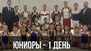 Первенство Мордовии - юниоры - 1 день