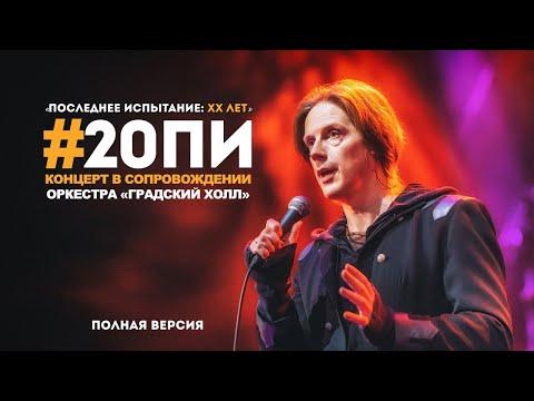 #20ПИ — Концерт «Последнее Испытание: XX лет» при участии оркестра «Градский Холл» [FULL]