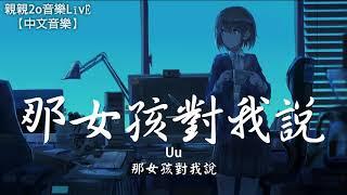 Uu - 那女孩對我說【動態歌詞Lyrics】