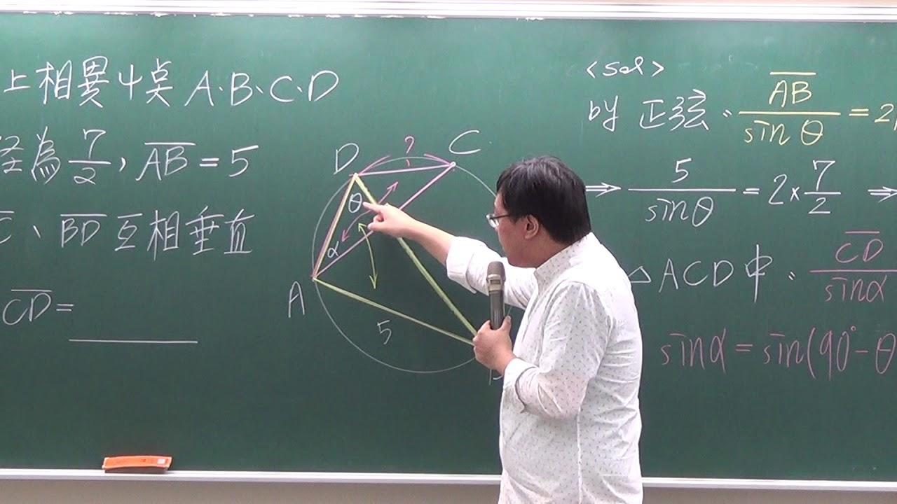[高中數學][107數甲][選填C][圓內接四邊形][正弦定律][法一][周杰數學] - YouTube