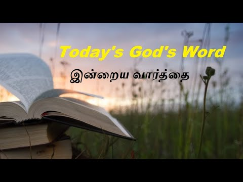 September 7 | Today's Bible Verse