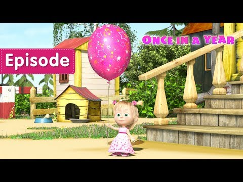 Masha and the Bear – ONCE IN A YEAR🎂🎁 (Episode 44)