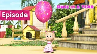 Download Masha and the Bear – ONCE IN A YEAR🎂🎁 (Episode 44)