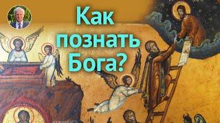 Путь богопознания. Где находится Бог и как Его найти?