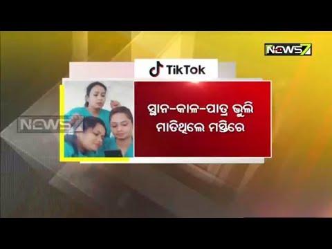 TikTok Video Of Malkangiri On-Duty Nurses Goes Viral
