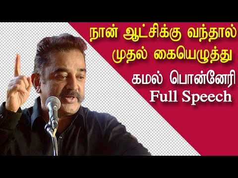 Kamal Hassan Speech @ SriDevi Colleges Ponneri Kamal full Speech tamil live news redpix