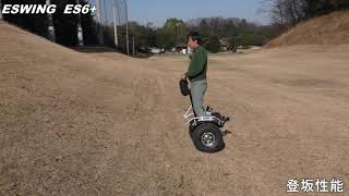 ESWING Offroad Segway ES6+ Golf Version in Japan