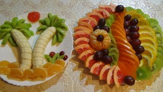 Красивая фруктовая нарезка на праздничный стол. Beautiful fruit sliced on a festive table.