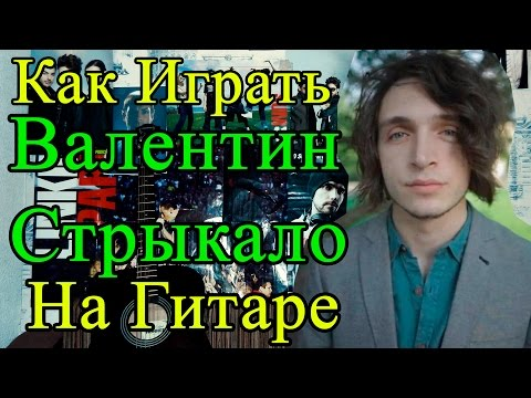 Клип Валентин Стрыкало - Дешевые драмы