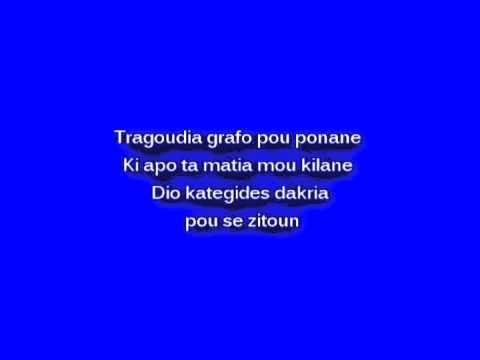 Karaoke- Den Teliosame 2015 - Pattern letters. PRO