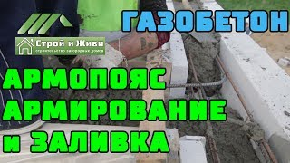 ДОМ из ГАЗОБЕТОНА 1.7. АРМОПОЯС. У- блоки, армирование, прием бетона.