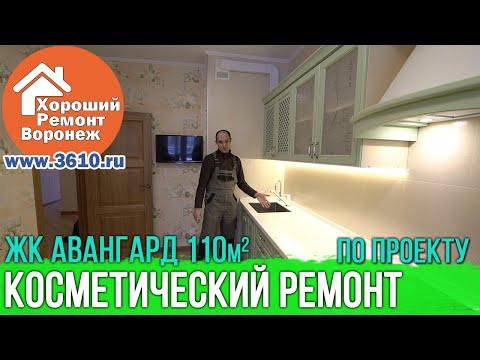 Ремонт квартиры под ключ в Воронеже, ЖК  Русский Авангард, по проекту.