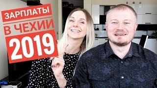 ЗАРПЛАТЫ В ЧЕХИИ 2019