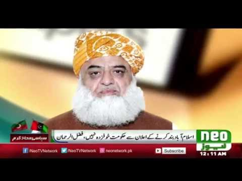 Neo News Bulletin 24 October 2016 | Latest Pakistani News Today