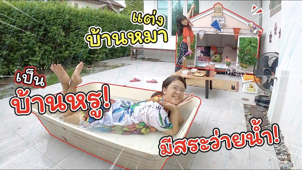 แต่งบ้านหมา ให้เป็นบ้านหรู มีสระว่ายน้ำหน้าบ้าน แต่เจอฝนตก!!   แม่ปูเป้ เฌอแตม Tam Story