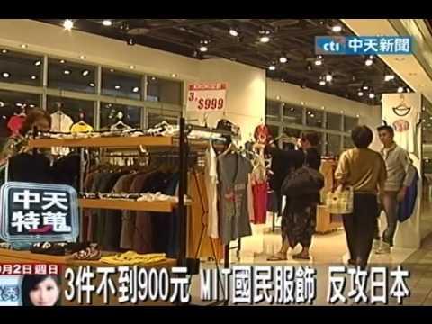 臺灣自有服飾品牌 平價時尚反攻日本 - YouTube