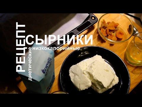 Как сделать сырники из творога диетический рецепт!