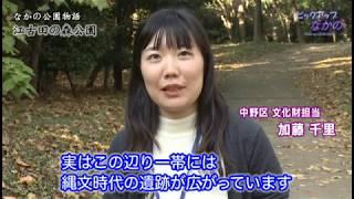 【中野区】ピックアップなかの「なかの公園物語」