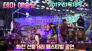 테마 예술단 ⭐ 화천 선등거리 페스티벌 공연 2019. 1. 18.(야간)