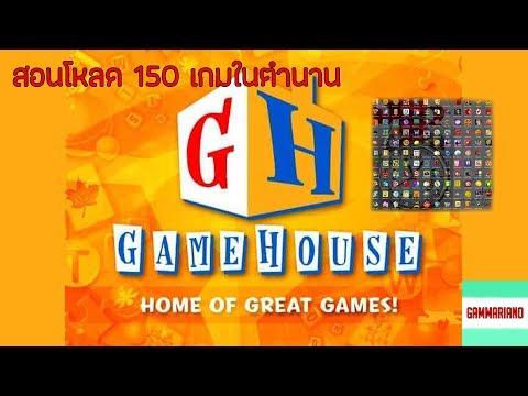 สอนโหลด 150 เกมในตำนาน | Gamehouse Games Collections