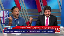 Breaking Views With Malick | 8 December 2017 | 92 News