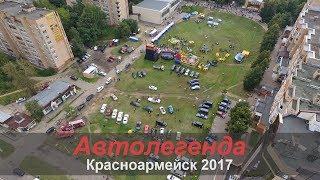 Как мы на выставку Красные Ворота 2017 в Красноармейск ездили