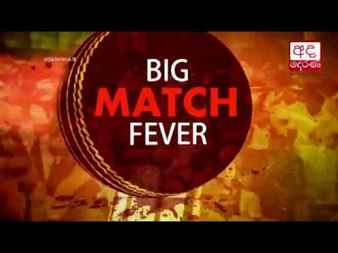 Big Match Fever - Thurstan Vs Isipathana - 22-02-2018