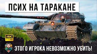 Мировой рекорд урона! Псих на Т-54 которого невозможно уничтожить в World of Tanks!