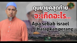 Dr.Abdullah Abubakar l ดุนยายุคอาคีรซามาน - Apa sebab israel harapkan perang.