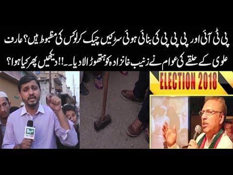 PTI vs PPP | NA 250 Karachi | Watch Program Muhasrah