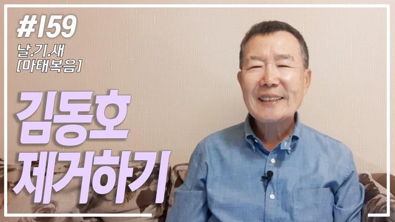 [날마다 기막힌 새벽 #159] 김동호 제거하기
