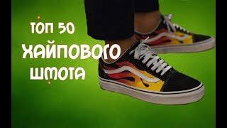 ТОП 50 ХАЙПОВОГО ШМОТА ЛЕТО 2018.