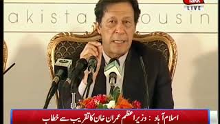 PM Imran Addressing Ceremony in Islamabad