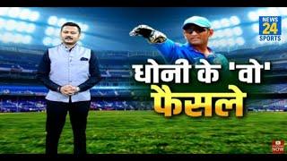 Dhoni ने जिस चीज पर लगाया दांव वो बन गया सोना, आखिर किन बड़े फैसलों से धोनी बने सबसे बड़ा कप्तान !