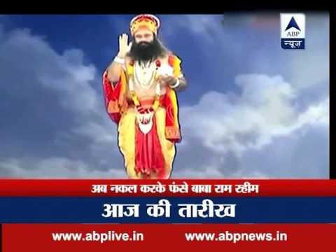 After Kiku Sharda, Baba Ram Rahim in soup for mimicking Lord Vishnu